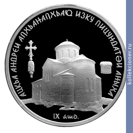 10 APSARS 2010 Pitsunda Cathedral of St. Andrew Abkhazia -. the price value of the coin
