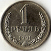 1 rouble 1991 h